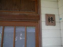 鷹ノ巣館 柊の荘