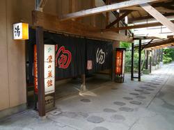 鷹ノ巣館 大浴場