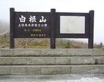 草津温泉への道 白根山看板